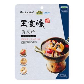 王家渡 百搭底料 冒菜料 200g 中国驰名品牌