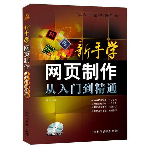 商品详情 - 从入门到精通系列·新手学网页制作:从入门到精通(随书赠送DVD光盘) - image  0