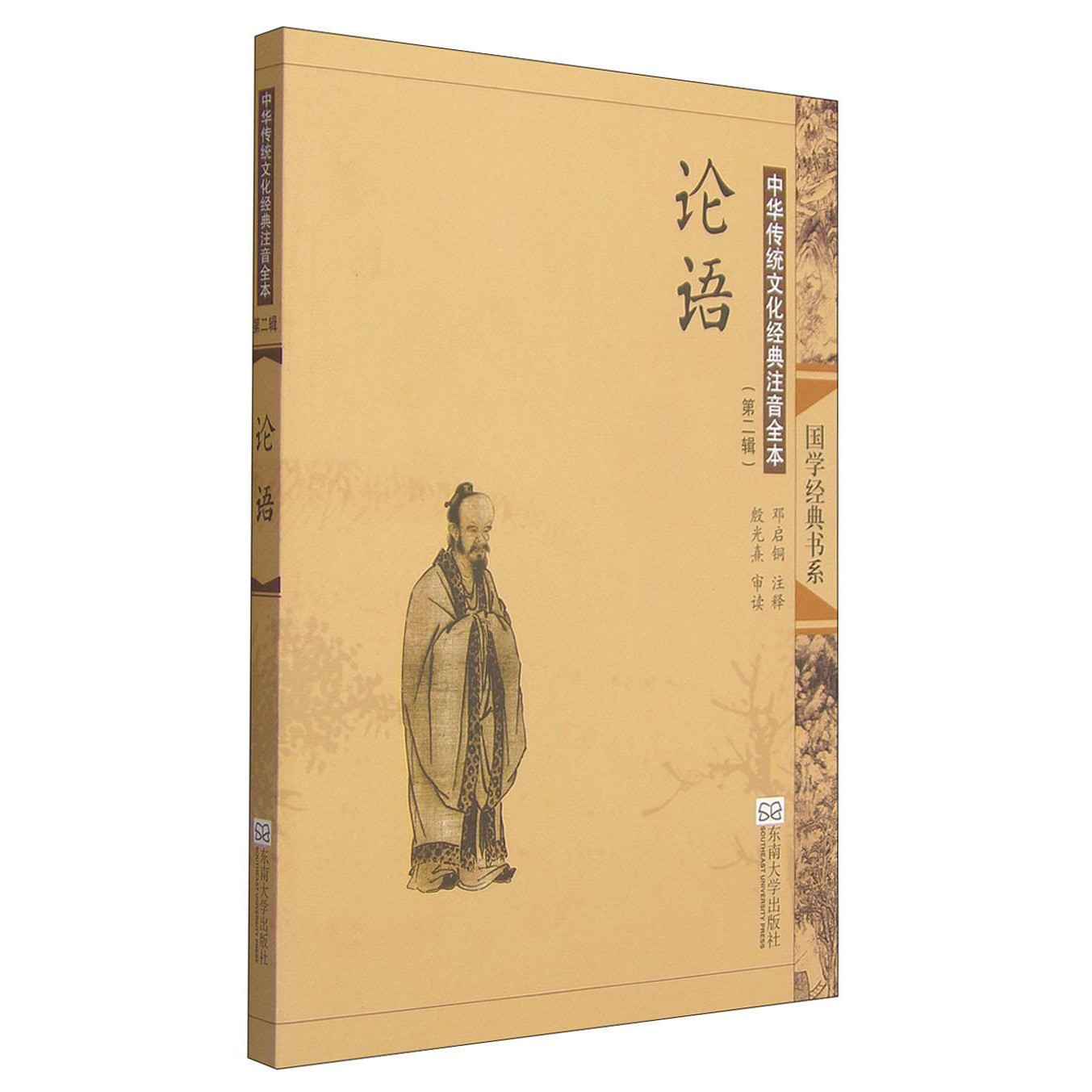 中华传统文化经典注音全本(第二辑):论语(第2版) 怎么样 - 亚米网