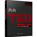 TED演讲的8个秘诀:学习18分钟高效表达