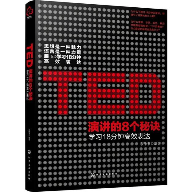 商品详情 - TED演讲的8个秘诀:学习18分钟高效表达 - image  0
