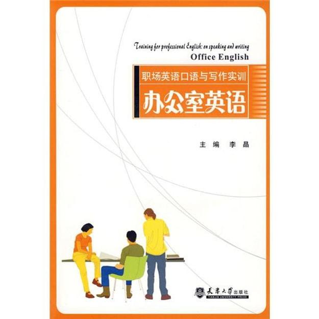 商品详情 - 职场英语口语与写作实训:办公室英语 - image  0