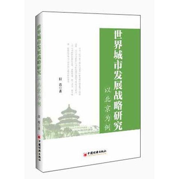 商品详情 - 世界城市发展战略研究:以北京为例 - image  0