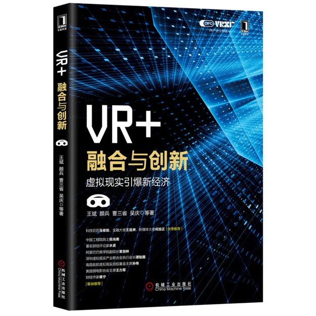 商品详情 - VR+:融合与创新 - image  0