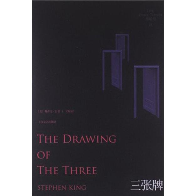 商品详情 - 黑暗塔系列之2:三张牌 - image  0