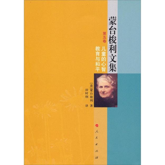 商品详情 - 蒙台梭利文集(第五卷):儿童的心智教育与和平 - image  0
