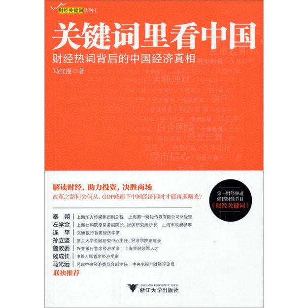 商品详情 - 财经关键词系列①·关键词里看中国:财经热词背后的中国经济真相 - image  0