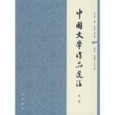 中国文学作品选注:第1卷