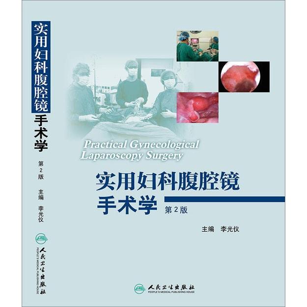商品详情 - 实用妇科腹腔镜手术学(第2版) - image  0