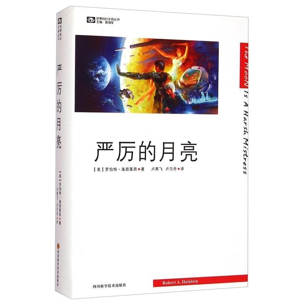 商品详情 - 世界科幻大师丛书:严厉的月亮 - image  0