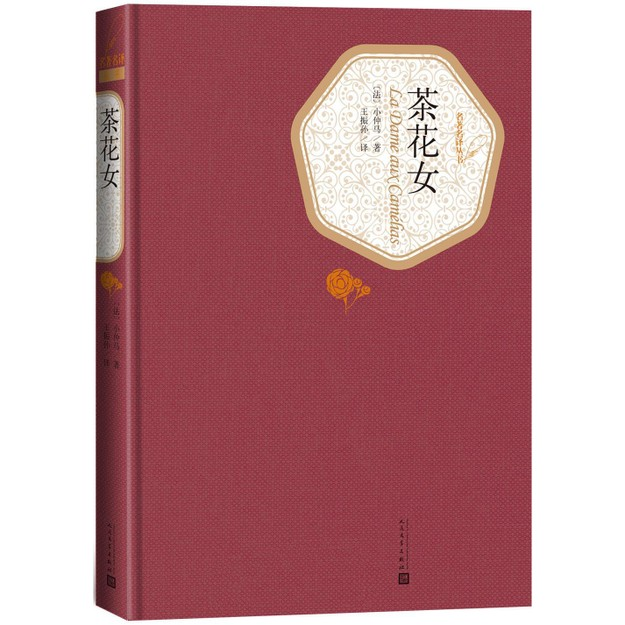 商品详情 - 名著名译丛书:茶花女 - image  0