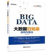 大数据日知录 架构与算法