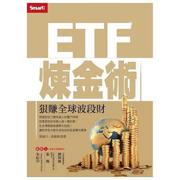 Product Detail - 【繁體】ETF煉金術:狠賺全球波段財 - image 0