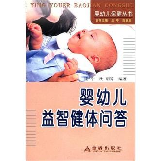 婴幼儿保健丛书:婴幼儿益智健体问答