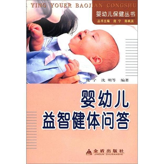 商品详情 - 婴幼儿保健丛书:婴幼儿益智健体问答 - image  0