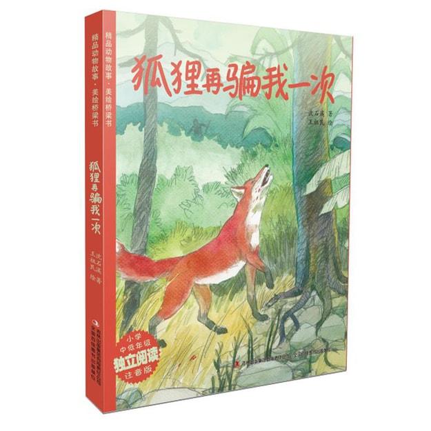 商品详情 - 狐狸再骗我一次 - image  0
