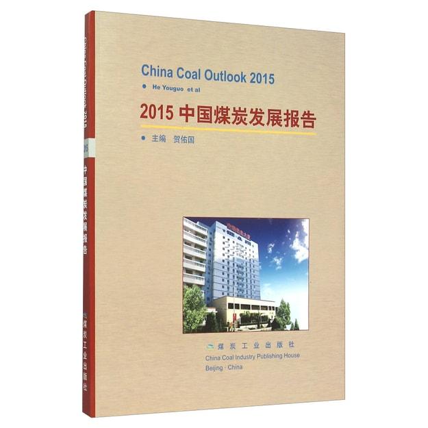 商品详情 - 2015中国煤炭发展报告 - image  0