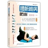 腰骶椎病防治