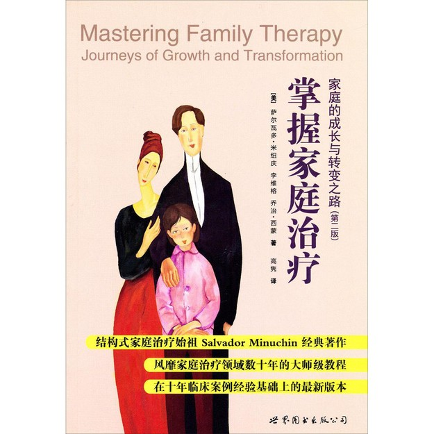 商品详情 - 掌握家庭治疗:家庭的成长与转变之路(第2版) - image  0