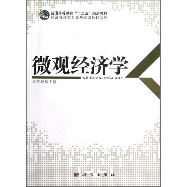 商品详情 - 微观经济学 - image  0