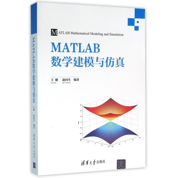 Product Detail - MATLAB数学建模与仿真 - image 0