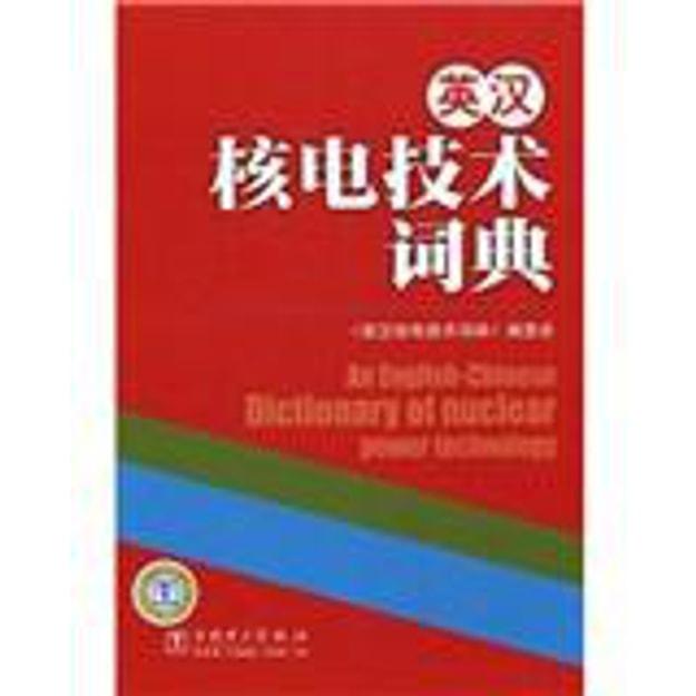 商品详情 - 英汉核电技术词典 - image  0