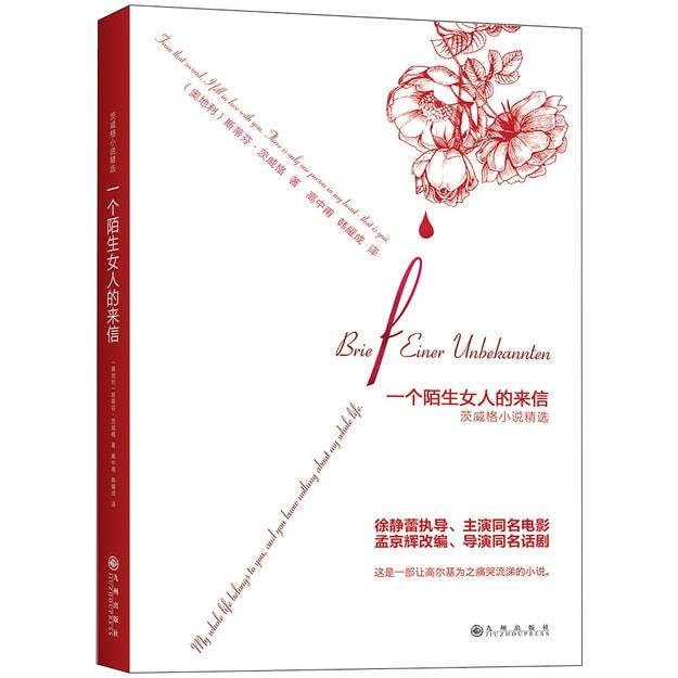 商品详情 - 茨威格小说精选:一个陌生女人的来信 - image  0