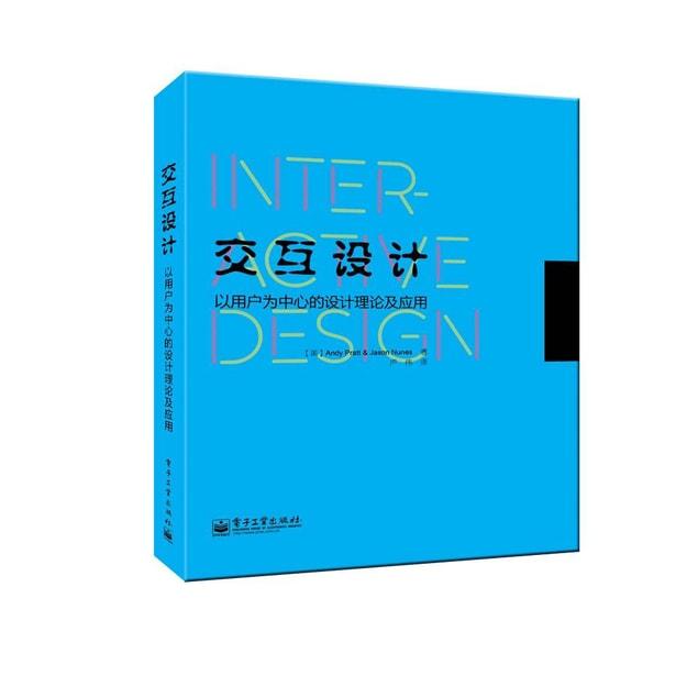 商品详情 - 交互设计:以用户为中心的设计理论及应用 - image  0