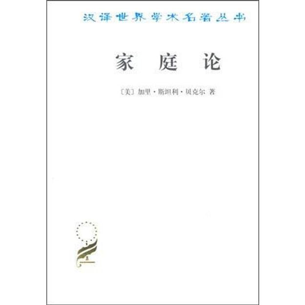 商品详情 - 汉译世界学术名著丛书:家庭论 - image  0
