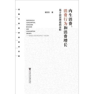 河南大学经济学学术文库·内生消费、消费行为和消费增长:基于前景理论的分析
