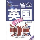 留学英国口语全攻略(中英文对照)(附MP3光盘1张)