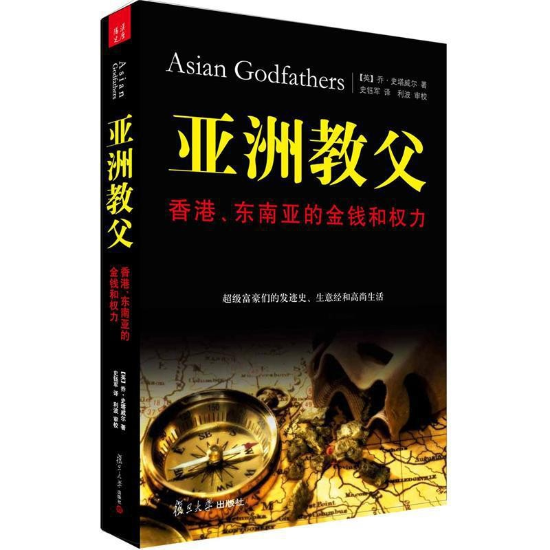 亚洲教父:香港、东南亚的金钱和权力 怎么样 - 亚米网