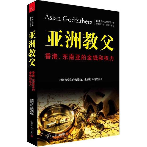 商品详情 - 亚洲教父:香港、东南亚的金钱和权力 - image  0