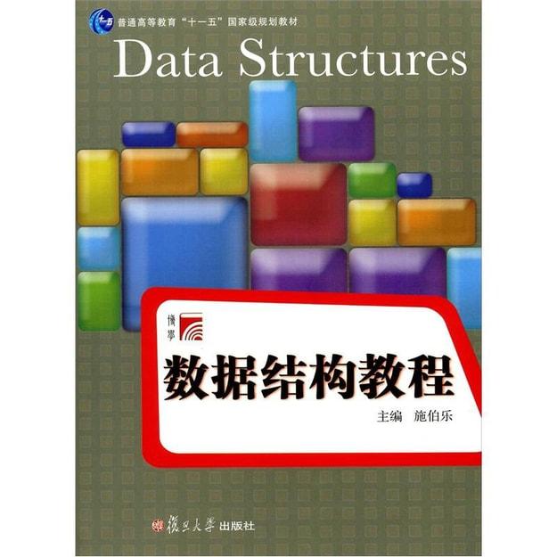 商品详情 - 数据结构教程 - image  0