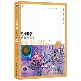 管理学:技能与应用(第13版)(双语注释版)(英文版)