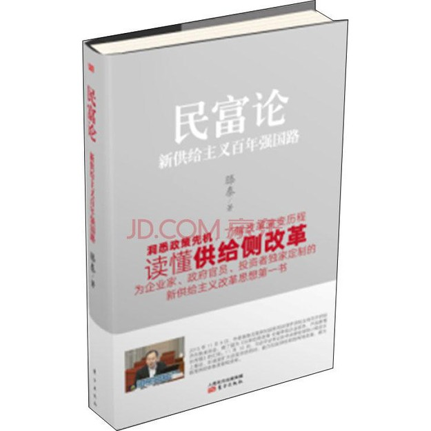 商品详情 - 民富论:新供给主义百年强国路 - image  0