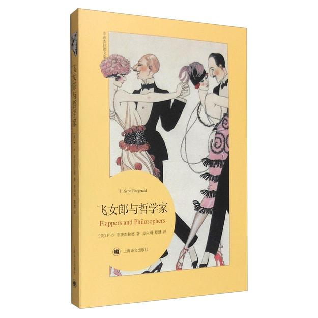 商品详情 - 飞女郎与哲学家 - image  0