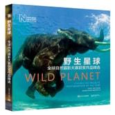 野生星球:全球自然摄影大赛获奖作品精选(精装版 全彩)
