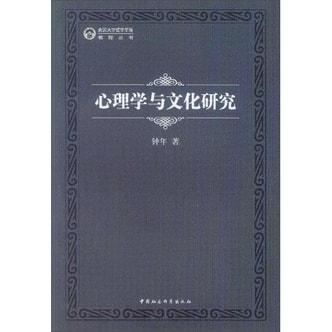 武汉大学哲学学院教授丛书:心理学与文化研究