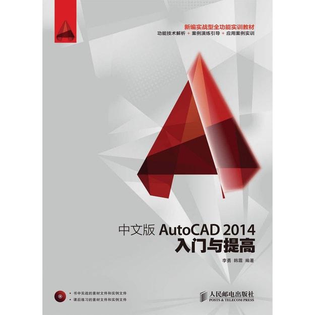商品详情 - 中文版AutoCAD?2014入门与提高 - image  0
