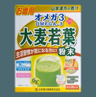 日本山本汉方 大麦若叶青汁OMEGA-3粉末便携装 36包入 144g 连续8年销售第一