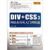 DIV+CSS3网站布局从入门到精通(附光盘)