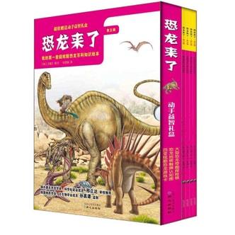 恐龙来了·第5辑(迷惑龙+鲨齿龙+肯氏龙+巨齿龙)(套装共4册)(赠送:精美动手益智礼盒)