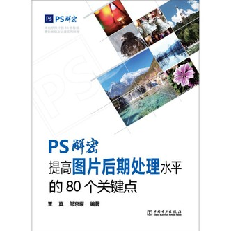 PS解密 提高图片后期处理水平的80个关键点