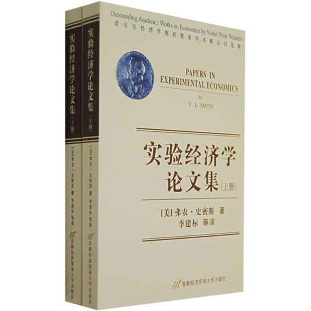 商品详情 - 实验经济学论文集(上下) - image  0