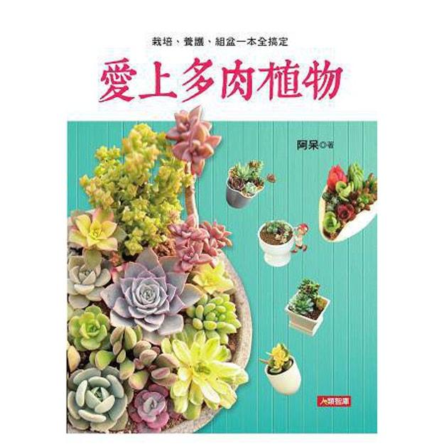 Product Detail - 【繁體】愛上多肉植物:栽培、養護、組盆一本全搞定 - image 0