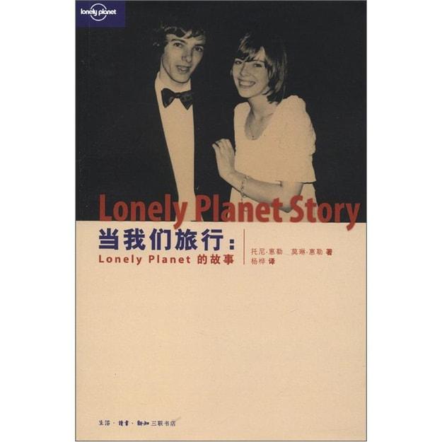 商品详情 - 当我们旅行:Lonely Planet的故事(第2版) - image  0