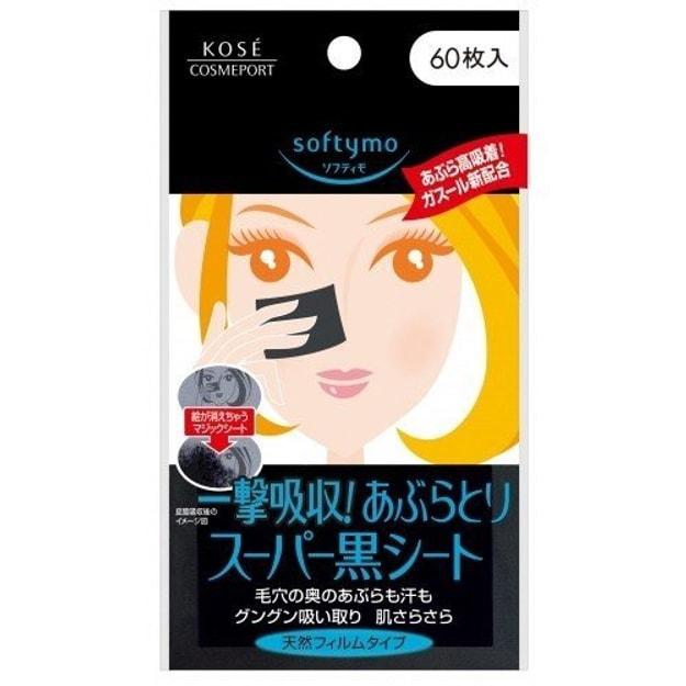 商品详情 - 【日本直邮】KOSE 高丝 脸部超级吸油纸 黑色 60枚 - image  0