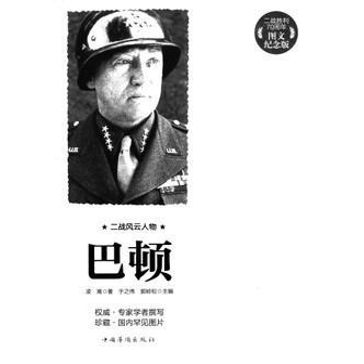 二战风云人物:巴顿