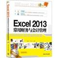 Excel 2013常用财务与会计管理实用案例课堂(附光盘)